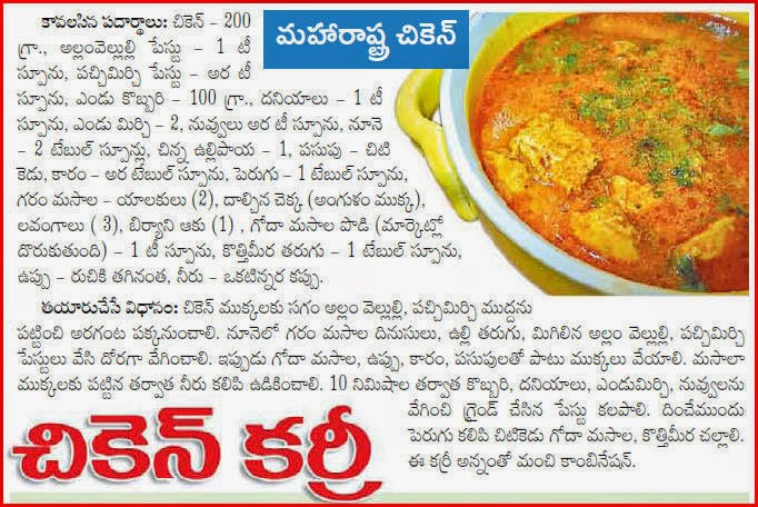 Chicken curry recipe in telugu pdf recipe chicken curry recipe in telugu pdf 2 cool winter special maharashtra chicken curry special party dish in telugu recipes blogspot forumfinder Choice Image