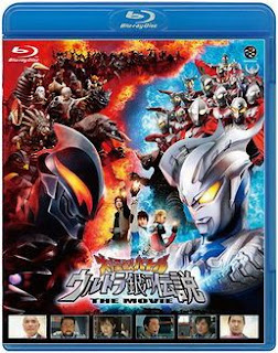 Mega Monster Battle: Ultra Galaxy Legend The Movie [Blu-Ray]