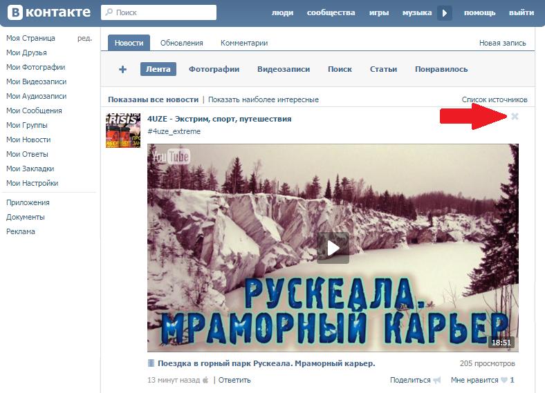 Не показывать записи группы Вконтакте