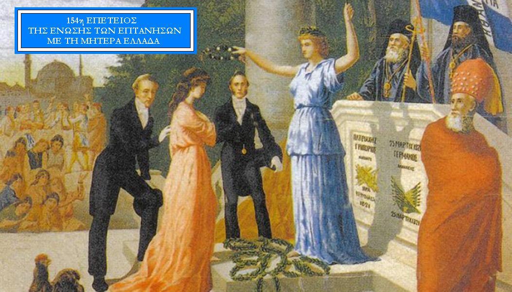 154η Επέτειος της Ένωσης των Επτανήσων - Ζήτω η Ενιαία και Αδιαίρετος Ελλάς