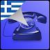 Ελληνικό Caller ID