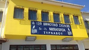 Σχολεία Τυρνάβου