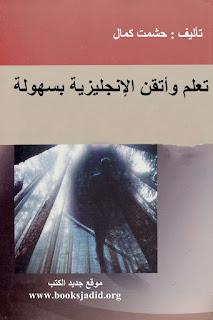 حمل كتاب تعلم وأتقن الإنجليزية بسهولة - حشمت كمال