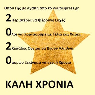 Ευχές από το Voutospress.gr