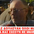 Ένα ιδιαίτερα Αφυπνιστικό βίντεο που πρέπει να δουν όλοι οι Έλληνες...!!! ΒΟΗΘΕΙΑ «ΣΩΖΟΥΝ» ΤΗΝ ΧΩΡΑ