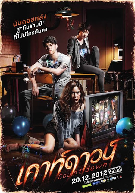 Countdown (2013) เคาท์ดาวน์  HD