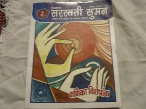 सरस्वती सुमन पत्रिका में प्रकाशित मेरी क्षणिकायें