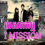 [ Bayon TV ]  i_Mission [ 06-July-2013 ] - TV Show, Bayon TV, Game Show