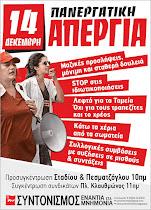 Πανεργατική Απεργία Πέμπτη 14 Δεκέμβρ