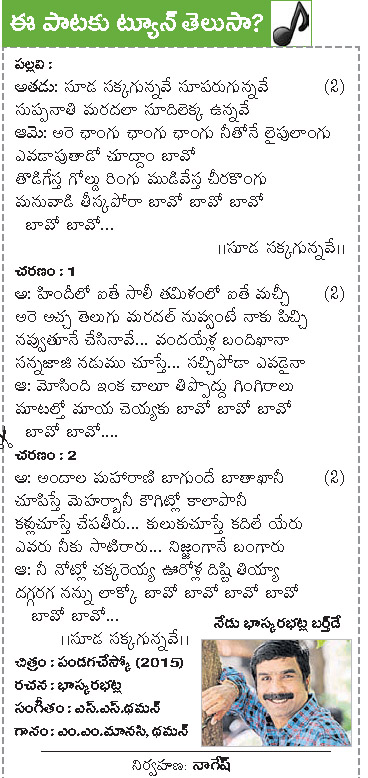 Telugu lyrics mp3