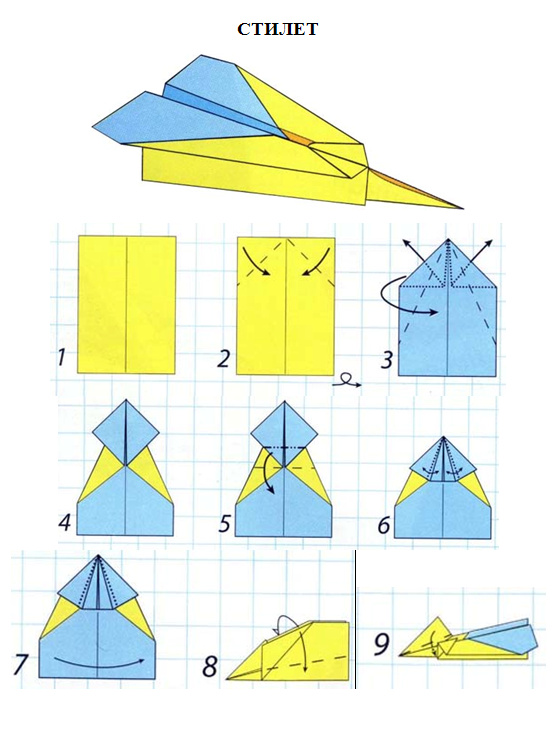 Самолёт из бумаги который долго летает своими руками
