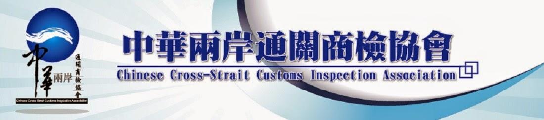 中華兩岸通關商檢協會