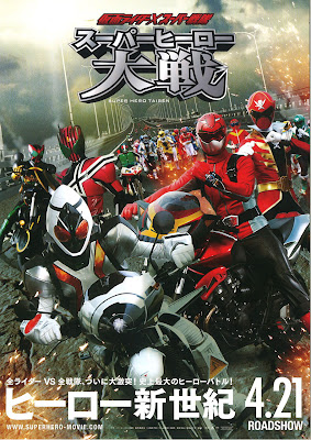 Download Kamen Rider × Super Sentai: Super Hero Taisen [Sub Indo]