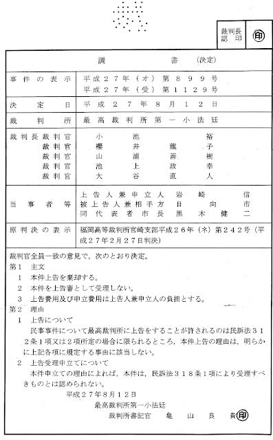 最低祭の決定書 平成27年(オ)第899号 日向市表現の自由・平等保護権侵害事件