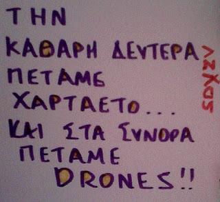 DRONES Vs Χαρταετός
