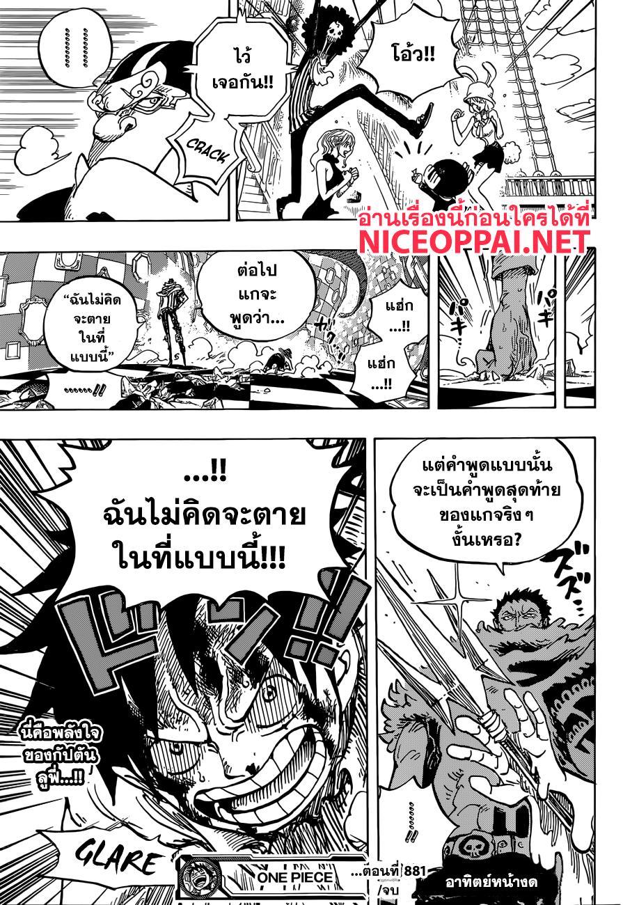 One Piece ตอนที่ 881 TH แปลไทย