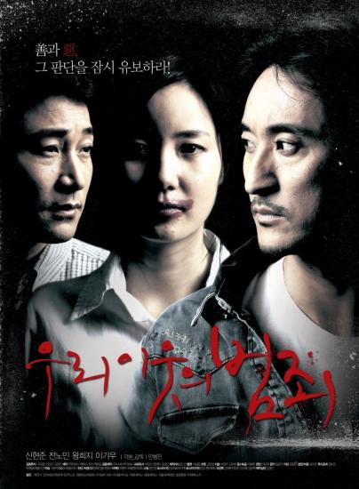 Movie Review Sin of a Family (2011) Subtitle Film