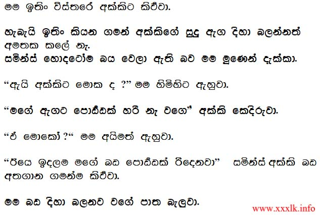 Sinhala Wela Katha And Wal