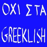 ΕΣΥ ΑΚΟΜΗ ΓΡΑΦΕΙΣ Greeklish;