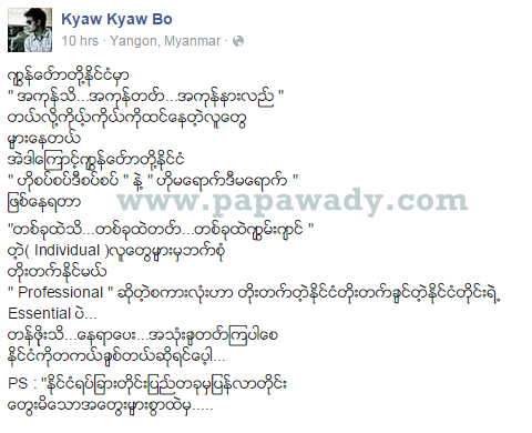 Kyaw Kyaw Bo Cheers U23 Football Team in Singapore