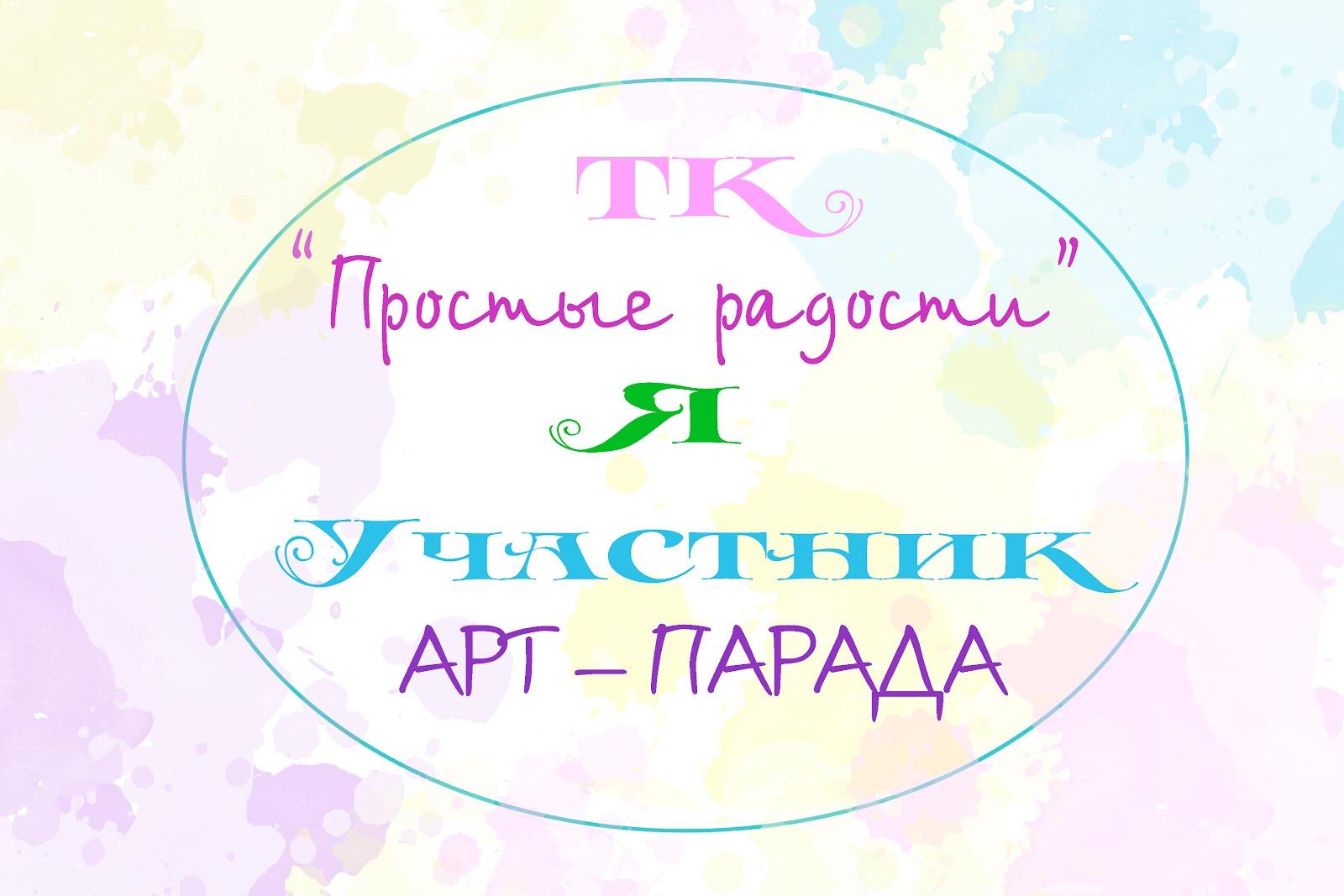 """АРТ-парад """"Транспорт"""""""