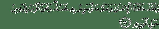 Surat Qaaf ayat 16