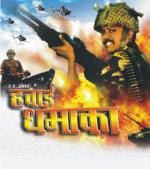 Hawai Dhamaka 2000 Hindi Movie Watch Online