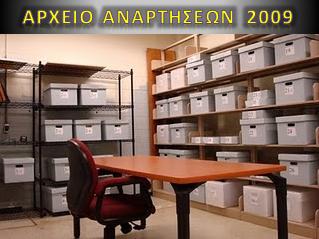 Κάντε κλικ για να δείτε το αρχείο αναρτήσεων του 2009