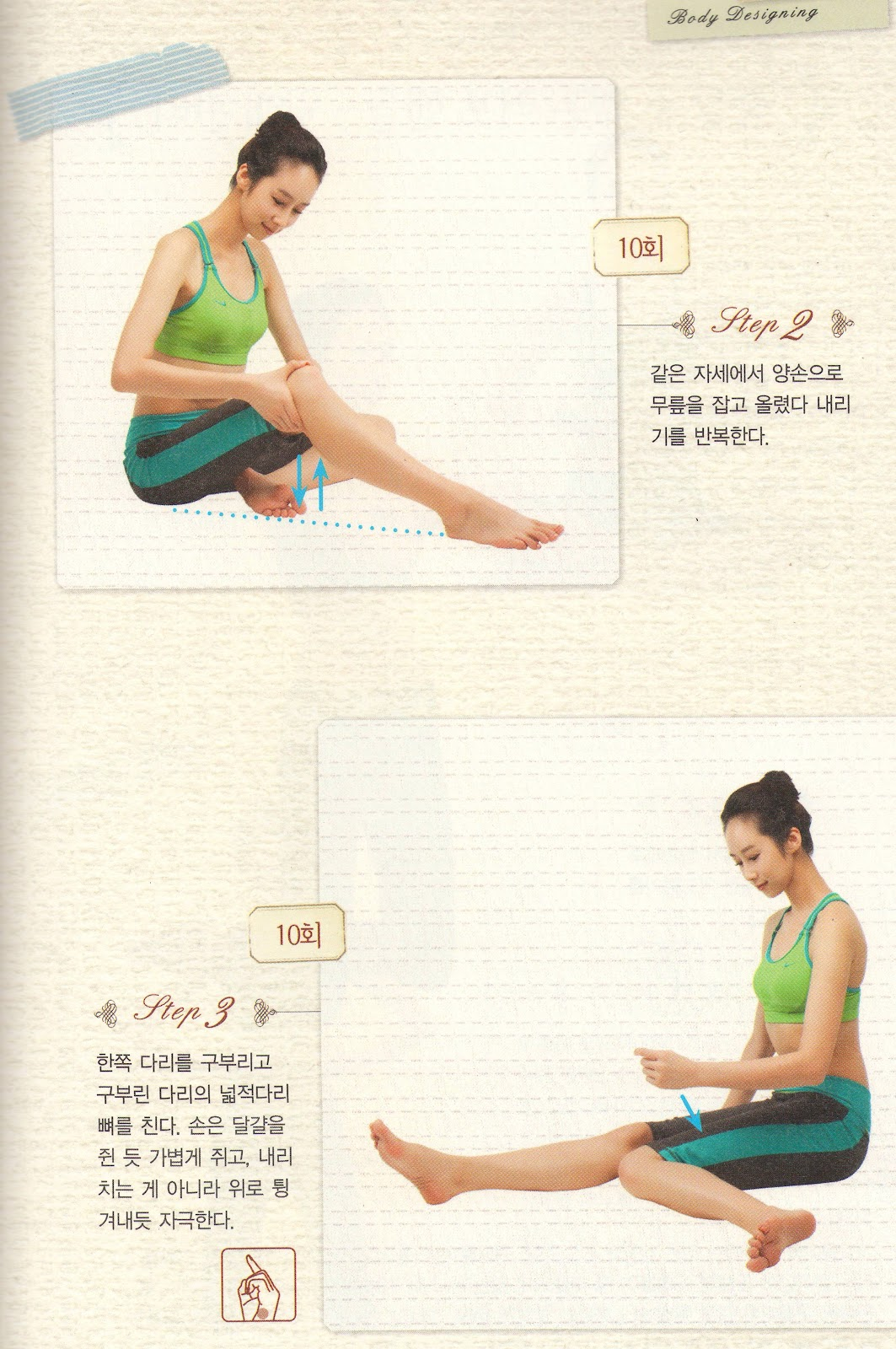 Yakson(약손명가): Yoga is a good way to make your body shape ...