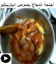 فيديو أجنحة الدجاج بصوص الباربيكيو على طريقتنا الخاصة