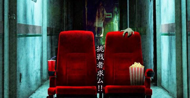 映画 お化け屋敷列伝 戦慄迷宮MAX