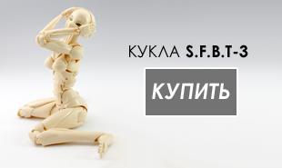 Успей купить куклу S.F.B.T-3
