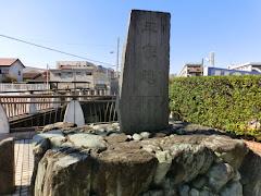 平家越の碑(富士市)