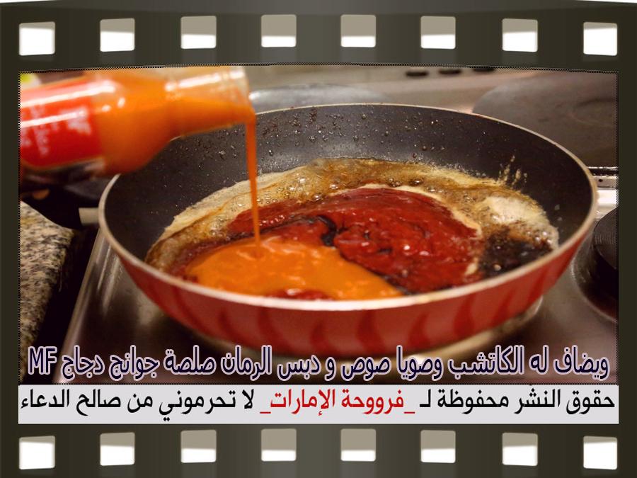 طريقة سندويشات بصلصة جوانح الدجاج بالصور 11.jpg