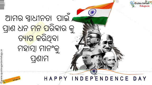 Best Independece day messages in oriya 859