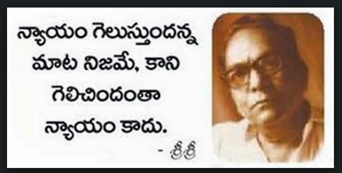 Nyayam . Telugu quote