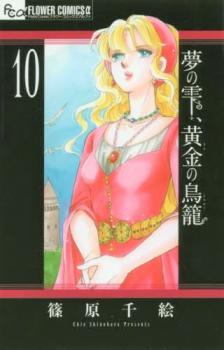Yume no Shizuku, Ougon no Torikago Manga