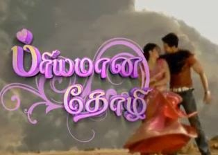 Priyamana Thozhi Jaya TV Serial 11,12,13,16,17-03-2015 Episode 37,38,39,40,41 Priyamana Thozhi New Serial From Jaya TV 11th to 17th March 2015 Youtube