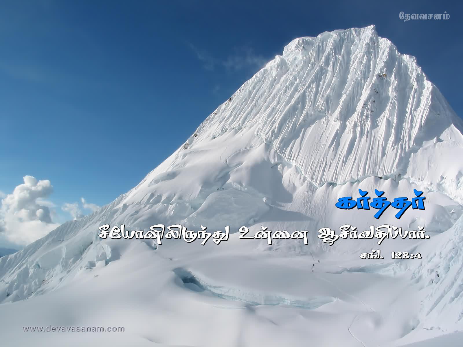 http://1.bp.blogspot.com/--PeqLMfE25Y/TzKfLrzyILI/AAAAAAAABlE/JkY3ena8WiI/s1600/tamil+bible+blessing+bible+verse+desktop+wallpapers.jpg