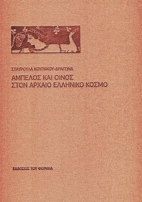http://oinos-epistimi-kai-texni.blogspot.de/2014/01/blog-post.html