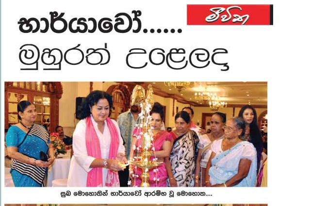 Baryawo new sinhala teledrma : Gossip Lanka News And Sri Lanka Hot ...