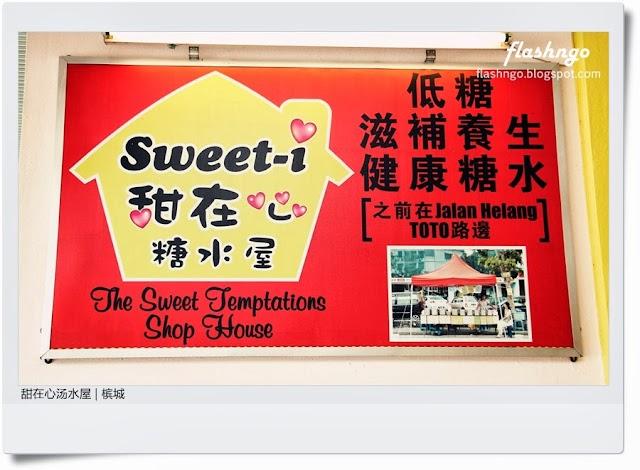 槟城糖水 | 甜在心糖水屋 | 滋补养生,美容养颜