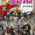 Super-man [Dhruva Comics] Free Direct Download Mediafire Link