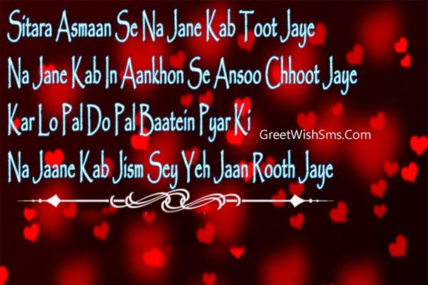 Pyar Ki Baatein, Sweet Shayari in Hindi | Quotes Wallpapers