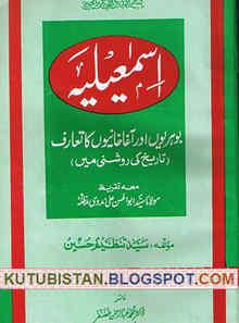 Ismaeeliah Bohriyon Aur Agha Khaniyon Ka Taruf