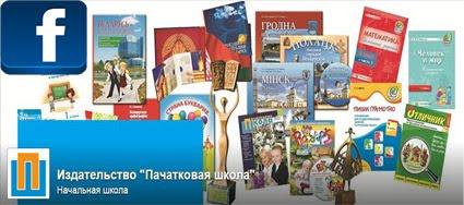 """Издательство """"Пачатковая школа"""" на Фейсбуке"""