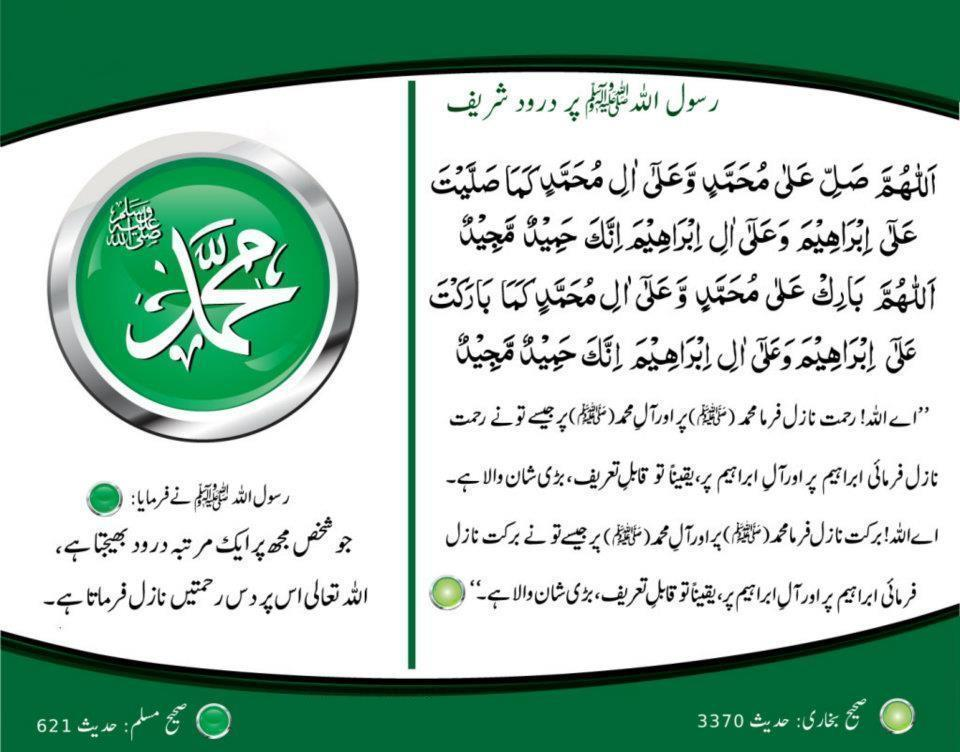 Durood-o-salam for Android Free Download - 9Apps