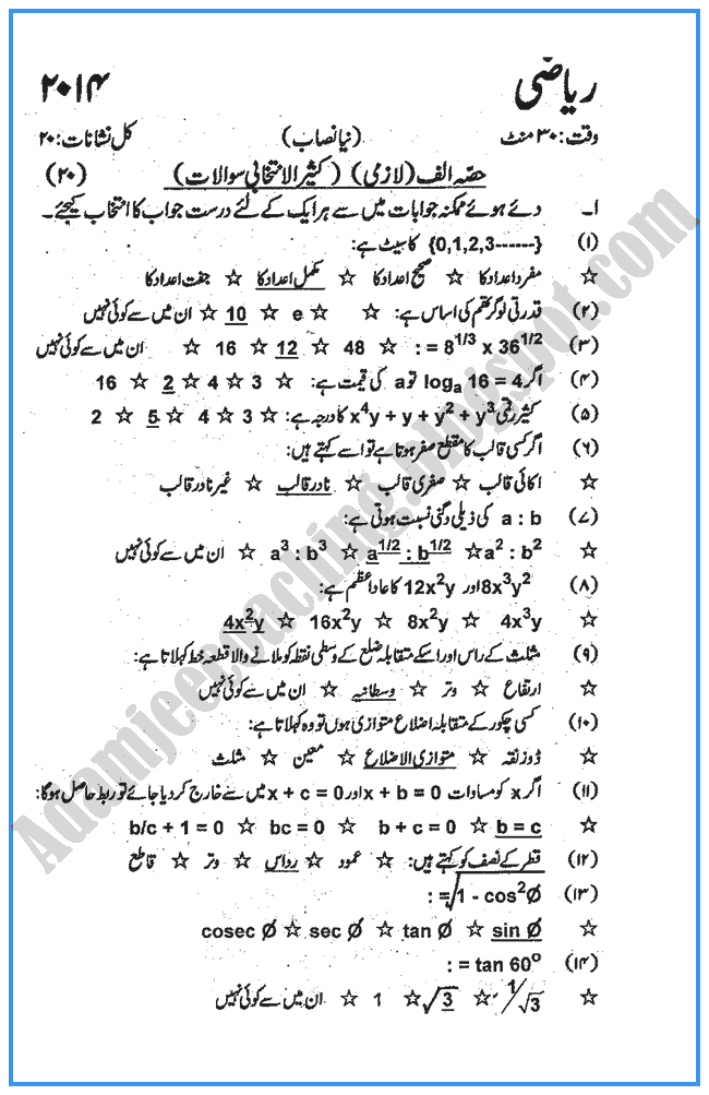essays in urdu language for class 10 Essay on allama iqbal in urdu language for kids pdf urdu essays in urdu language on allama iqbal pdf urdu essay books for class 10.