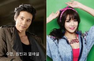 kpop idol dating rumors 2013