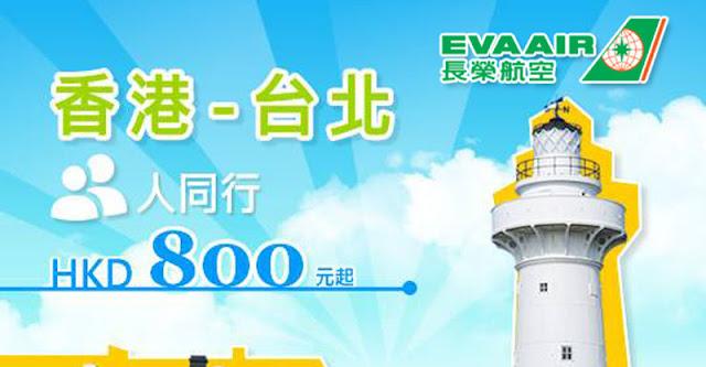 【重陽節連假】長榮航空 - 香港飛 台北 2人同行價HK$800起,10至12月出發。